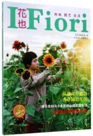花园生活精选辑2