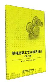 二手塑料成型工艺及模具设计(第2版)林振清 张秀玲 沈言锦北京?