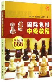 国际象棋中级教程:战术技巧555