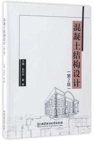 混凝土结构设计(第2版) 朱平华夏群 北京理工大学出版社 9787568236997