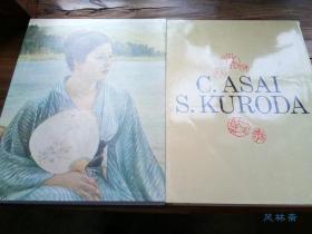 现代日本美术全集16 黑田清辉 浅井忠 日本近代著名油画家 教育家