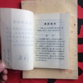 贵州无产阶级革命派文件汇编