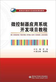 微控制器应用系统开发项目教程(高职)