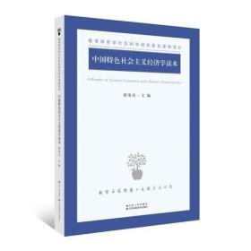 【正版】中国特色社会主义经济学读本 顾海良主编