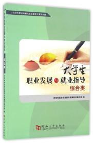 大学生职业发展与就业指导(综合类)