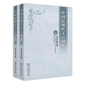 中国近现代文官制度-(上.下册)