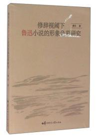 修辞视阈下鲁迅小说的形象色彩研究 9787562273486