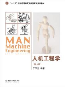 人机工程学(第5版)