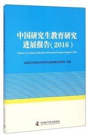 中国研究生教育研究进展报告(2016)