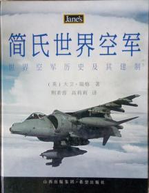 SF19-1 简氏世界空军-世界空军历史及其建制(精装、铜版彩印、2007年1版1印)