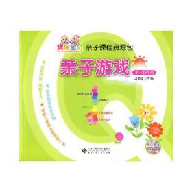 优乐宝贝亲子课程资源包:亲子游戏(31-33个月)