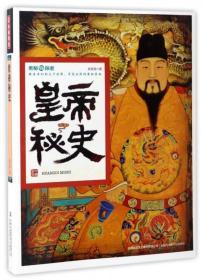奥秘探索:皇帝秘史