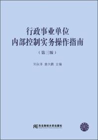 行政事业单位内部控制实务操作指南(第三版)刘永泽 唐大鹏9787565425226东北财经大学出版社