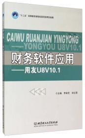 财务软件应用--用友U8V10.1