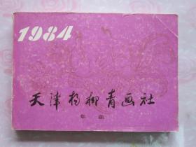 年画缩样·天津杨柳青画社年画1984年(113页图·绘画·摄影)