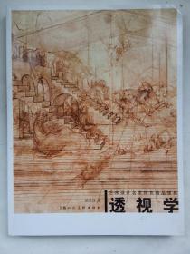 艺术设计名家特色精品课程:透视学(★-书架1上)