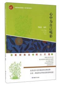 (旧)中国梦励志好故事·做个明天出彩人·心中为自己喝彩
