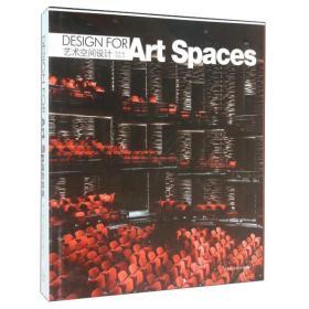 艺术空间设计