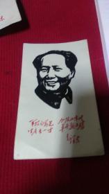 毛主席头像版画和题词书法4
