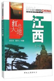 中国地理文化丛书:红色大地江西.(一)