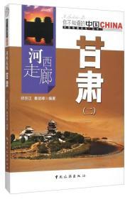 中国地理文化丛书:河西走廊 甘肃(二)