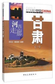 河西走廊甘肃·1 【中国地理文化丛书】