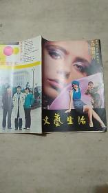 文艺生活 1988年第1月总第370期 (邓丽君传
