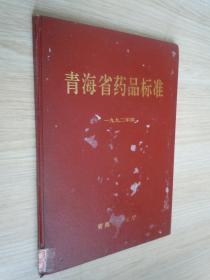 青海省药品标准1992年版  精装  16开