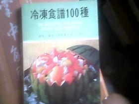 冷冻食谱100种