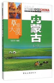 草原大漠内蒙古·1 【中国地理文化丛书】