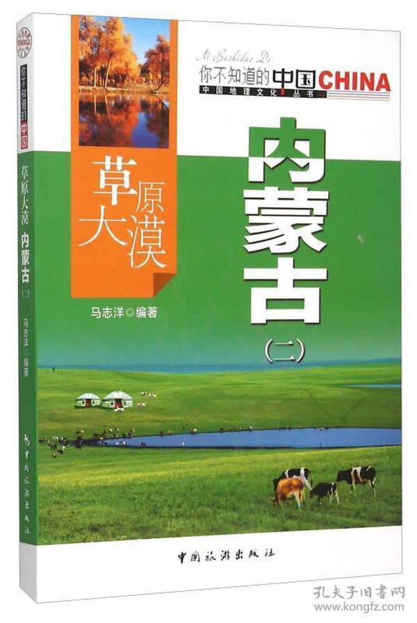 中国地理文化丛书:草原大漠内蒙古(二)