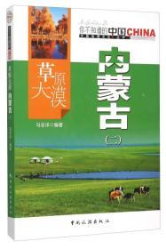 草原大漠内蒙古·2 【中国地理文化丛书】