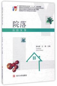 院落自治实务/成都城市社区学院培训系列教材