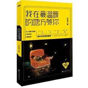 【二手包邮】我在最温暖的地方等你 刘墨闻 九州出版社