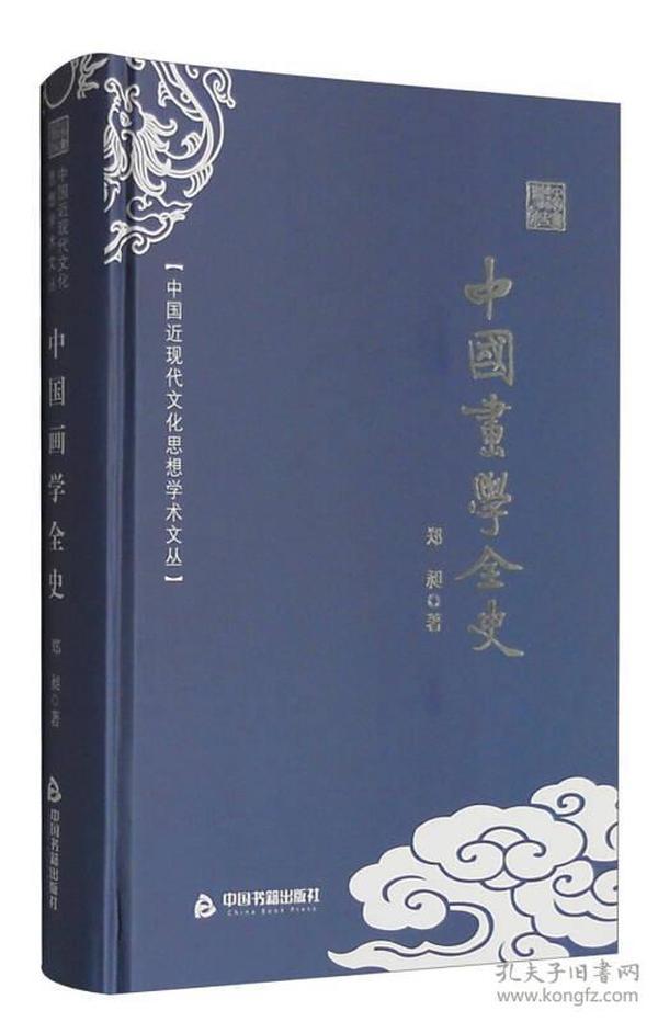 中国近代文化思想学术文丛--中国画学全史
