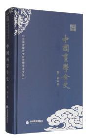 中国近现代文化思想学术文丛:中国画学全史