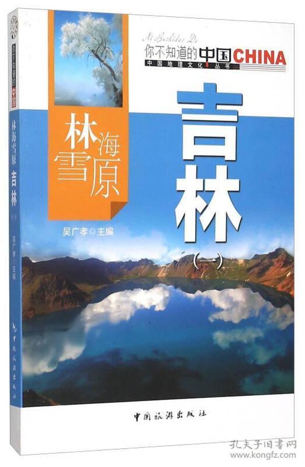 中国地理文化丛书:林海雪原吉林(一)