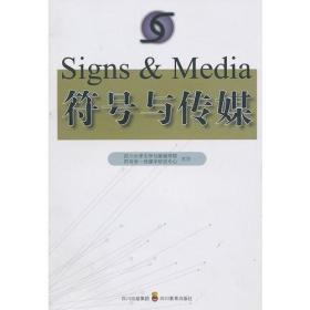 符号与传媒