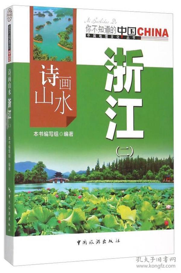 中国地理文化丛书:浙江-诗画山水(二)