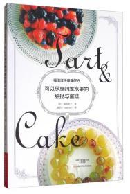 福田淳子健康配方:可以尽享四季水果的甜挞与蛋糕