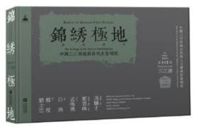 锦绣极地:中国三江源地区自然生态环境