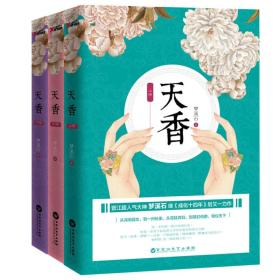 天香(全3册)