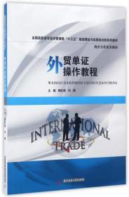 """外贸单证操作教程/全国高职高专经济管理类""""十三五""""规划理论与实践结合型系列教材"""