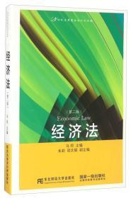 经济法(第二版)/21世纪应用型本科规划教材