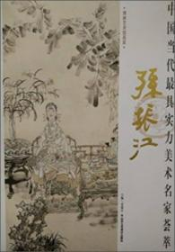 中国当代最具实力美术名家荟萃:孙振江