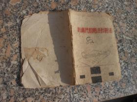 民国旧书;计算尺的用法和制法