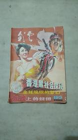 彩云 1988年第5期(总第92期)