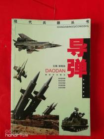 现代兵器丛书《导弹》