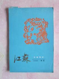 年画缩样·江苏年画缩样 1985 年历(48页·绘画摄影)