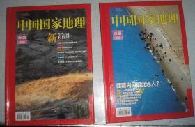 选美中国系列合售 中国国家地理:西藏专辑 新疆专辑 两本合售